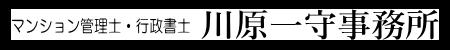 マンション管理士・行政書士 川原一守事務所